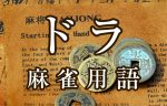 【ドラ】とは(麻雀用語辞典)