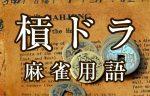 【槓ドラ(カンドラ)】とは(麻雀用語辞典)