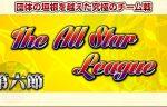 団体の垣根を超えた究極のチーム戦 The All Star League 第6節【2017年3月1日(水)11:00】配信!