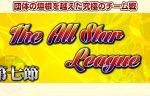 団体の垣根を超えた究極のチーム戦 The All Star League 第7節【2017年3月8日(水)11:00】配信!