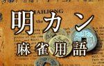 【明カン(ミンカン)】とは(麻雀用語辞典)