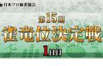 日本プロ麻雀協会 第15期雀竜位決定戦・1日目【2017年2月4日(土)12:00】配信!