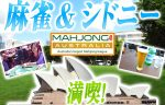 【麻雀マスターズ2017 in シドニー】みんなで シドニー へ麻雀 に 行こう!