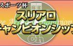 日刊スポーツ杯 スリアロチャンピオンシップ2017 5月度【2017年5月20日(土)19:00】配信!