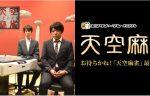 天空麻雀18 男性プロ決勝第2戦(最終回エピソード)【2017年2月15日(水)22:30(初)】配信!