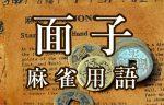 【面子(メンツ)】とは(麻雀用語辞典)