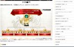 アモスグランドチャンピオンシップ2016-2017 学生麻雀日本一決定戦【2017年3月12日(日)12:00】配信!