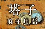 【塔子(ターツ)】とは(麻雀用語辞典)