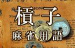 【槓子(カンツ)】とは(麻雀用語辞典)