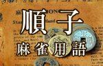 【順子(シュンツ)】とは(麻雀用語辞典)