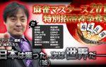 世界を獲る! 3/23(木)16:00~「麻雀マスターズ2017 in シドニー 特別招待枠争奪戦!」