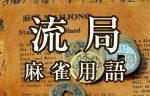 【流局(リュウキョク)】 とは (麻雀用語辞典)
