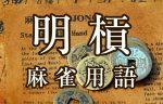 【明槓(ミンカン)】とは(麻雀用語辞典)