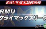 RMU・2016後期クライマックスリーグ・2日目【2017年3月19日(日)11:00】配信!