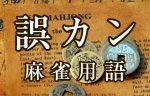 【誤カン(ゴカン)】とは(麻雀用語辞典)