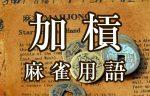 【加槓(カカン)】とは(麻雀用語辞典)