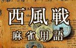 【西風戦(シャープウセン)】 とは (麻雀用語辞典)