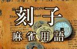 【刻子(コーツ)】とは(麻雀用語辞典)