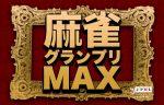 第7期麻雀グランプリMAX、ベスト8B卓【2017年3月7日15:00】配信!
