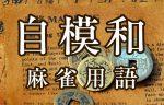【自模和(ツモホー)】とは(麻雀用語辞典)