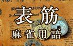 【表筋(オモテスジ)】とは(麻雀用語辞典)