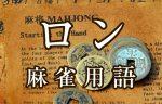 【ロン】とは(麻雀用語辞典)