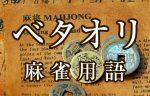 【ベタオリ】とは(麻雀用語辞典)