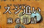 【スジ追い】とは(麻雀用語辞典)