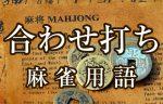 【合わせ打ち(アワセウチ)】とは(麻雀用語辞典)