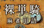 【裸単騎(ハダカタンキ)】とは(麻雀用語辞典)
