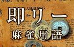 【即リー(ソクリー)】とは(麻雀用語辞典)