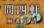 【間四軒(アイダヨンケン)】とは(麻雀用語辞典)