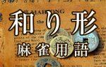 【和り形(アガリケイ)】とは(麻雀用語辞典)