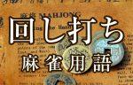 【回し打ち(マワシウチ)】とは(麻雀用語辞典)