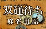 【双碰待ち(シャンポンマチ)】とは(麻雀用語辞典)