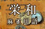 【栄和(ロンホー)】とは(麻雀用語辞典)