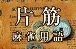 【片筋(カタスジ)】とは(麻雀用語辞典)
