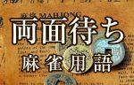 【両面待ち(リャンメンマチ)】とは(麻雀用語辞典)