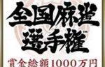 第5回全国麻雀選手権 プロ選抜部門 A卓・B卓【2017年4月22日(土)12:00】配信!