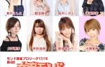 第4回女流モンドチャレンジマッチ【2017年5月7日(日)12:00】配信!