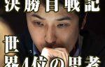 【麻雀マスターズ2017 in シドニー】4位入賞 鈴木聡一郎プロ 決勝自戦記 -前編-