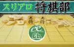 スリアロ将棋部#十四局目【2017年5月19日(金)19:00】配信!
