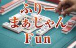 ふりーまぁじゃん Fun(ふりーまぁじゃん ふぁん) 雀荘 御徒町