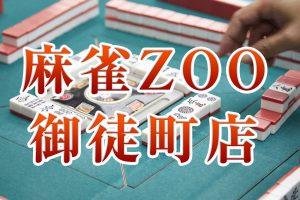 麻雀ZOO 上野店(まーじゃんずー うえのてん) 雀荘 御徒町