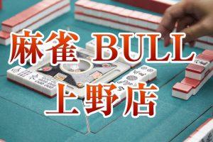 麻雀 BULL(ブル) 上野店(まーじゃん ぶる うえのてん) 雀荘 上野