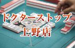 ドクターストップ 上野店(どくたーすとっぷ うえのてん)雀荘 上野