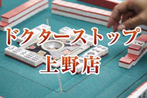 ドクターストップ 上野店(どくたーすとっぷ うえのてん) 雀荘 上野