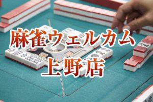 麻雀ウェルカム 上野店(まーじゃんうぇるかむ うえのてん) 雀荘 上野