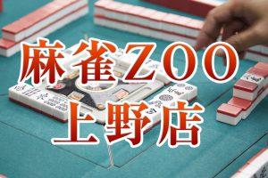 麻雀ZOO 上野店(まーじゃんずー うえ のてん) 雀荘 上野