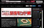 モンド麻雀プロリーグ17/18 第15回女流モンド杯【2017年7月18日(火)23:00】配信!